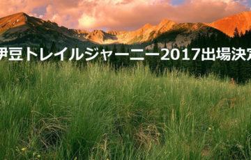 伊豆トレイルジャーニー2017