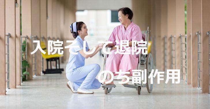 入院そして退院のち副作用