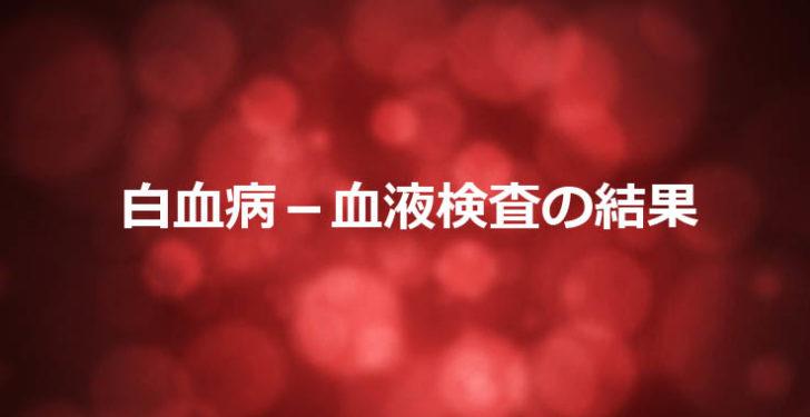 白血病-血液検査の結果